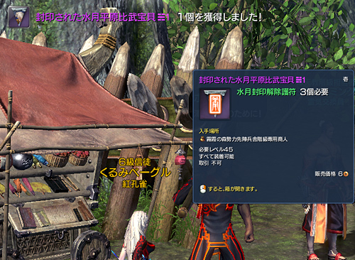2014071401bns06