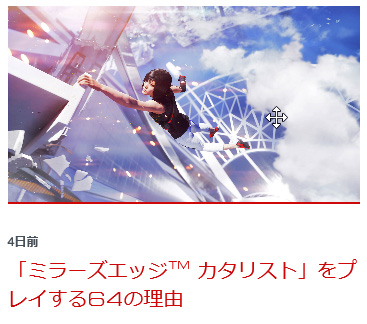 20160607mirrorsedge01