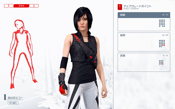 20160611mirrorsedge10