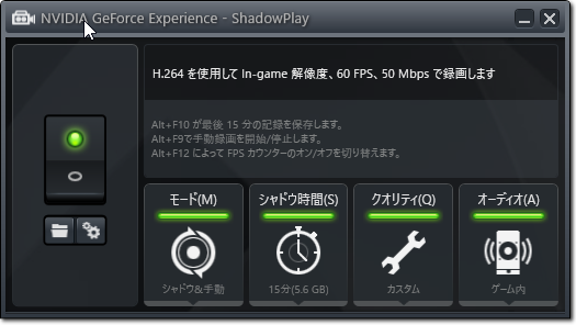 Snapcrab_nvidia_geforce_experience_