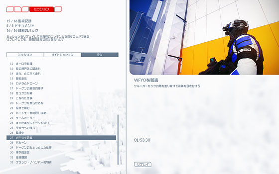 20160629mirrorsedge01